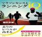 細野コーチの出版第三弾となる「マラソンセンスとランニングIQ」