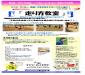 新長田「走り方教室」を7月8日に開催します!!